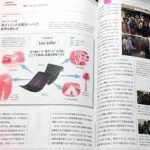 Great Vision – FORBES JAPAN