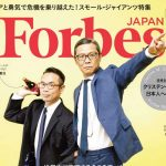 Main Features by Forbes Japan